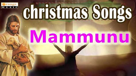 www santali jesus divosnal song com cristamas songs jesus songs mammunu karuninchava