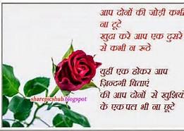 Happy Marriage Anniversary Hindi SMS Wishes