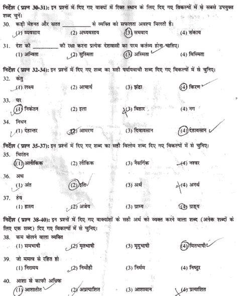 paper pattern of vigilance officer paper pattern of kvs ldc kendriya vidyalaya ldc exam paper