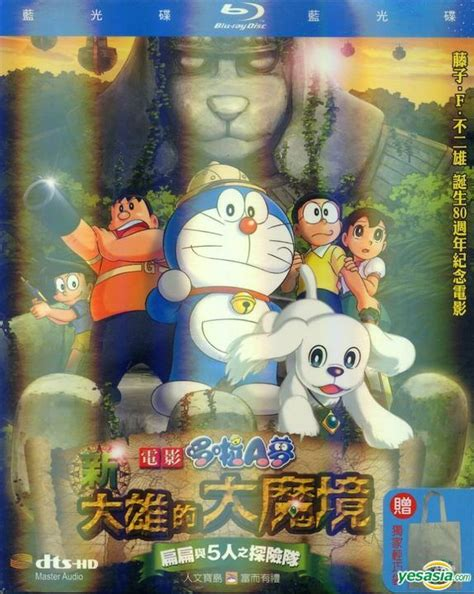 doraemon movie korean buy anime music online anime for less korean chinese