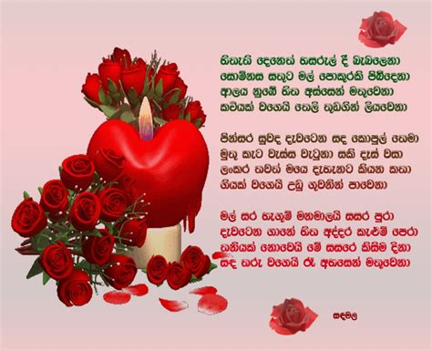 Birthday Wishes For Boyfriend With Love In Sinhala