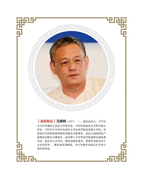 Whu Mba Placements by 艾路明 杰出校友 武汉大学经济与管理学院