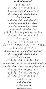 Jug Jug Jiye Mera Pyara Watan Urdu Lyrics | PoemsUrdu.com