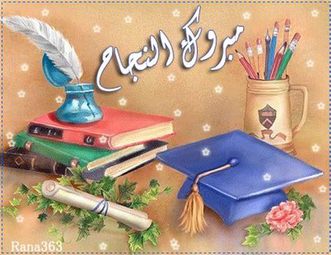 مبروك التخرج إبنتي الحبيبة حلمي الدعوة والعاقبة لكل مهنئة