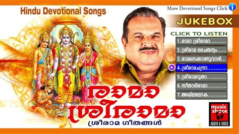 devotional hindi songs ര മ ശ ര ര മ hindu devotional songs malayalam sree