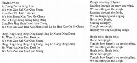 jingle bell testo sing jingle bells in pinyin lyrics