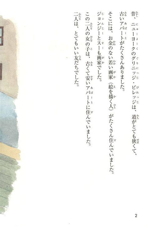 Graded Readers Lv 2 japanese graded readers level 2 vol 2 includes cd white rabbit japan