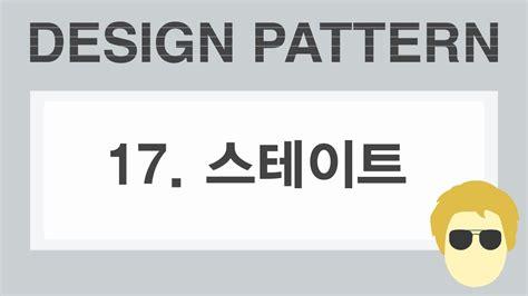 state pattern youtube 자바 디자인 패턴 이해 17강 상태 패턴 state pattern youtube
