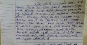 Beti Bachao In Essay by Government Beti Bachavo Script In Gujarati