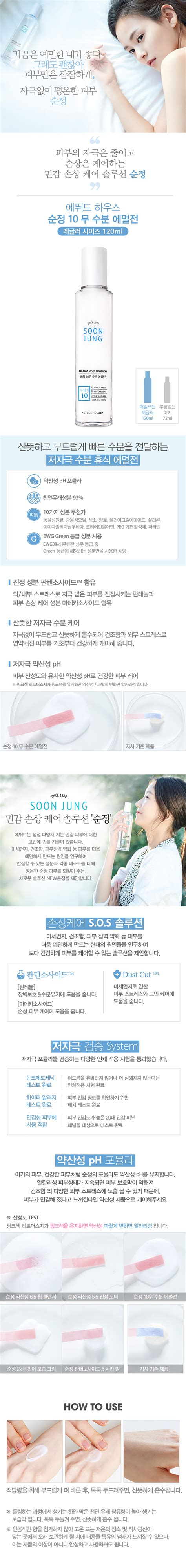 Etude House Soon Jung 10 Free Moist Emulsion Mini Size etude house soon jung 10 free moist emulsion 120ml