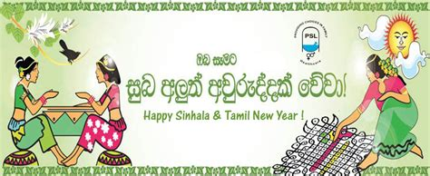 Sinhala And Tamil New Year Essay by Sinhala And Tamil New Year Festival Essays Autumn Essays