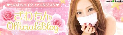blogger zawachin cosmetics japan trends latest lifestyle culture and