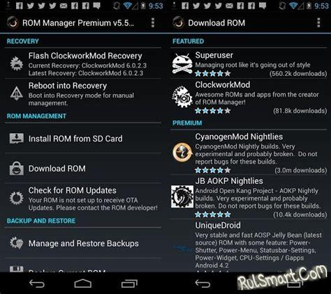 cwm rom manager apk rom manager premium 5 5 3 7 для андроид скачать бесплатно apk программы 2014