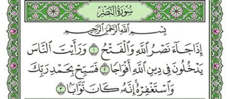 surat al nasr surah an nasr chapter 110 from quran arabic