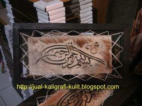 Pigura Kaligrafi Berlafadz Basmalllah Dari Kulit calligraphy pigura polos kerajinan kaligrafi