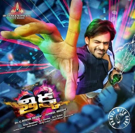 live mp song thikka movie audio launch live streaming thikka mp3