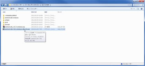 tutorial android ndk windows しがないプログラマーの備忘録 android ndk r10c windowsのインストール方法