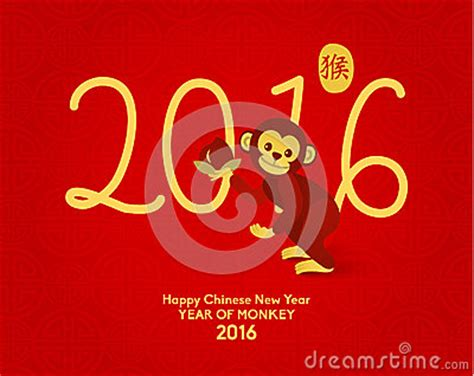new year images year of the monkey happy new year 2016 year of monkey stock