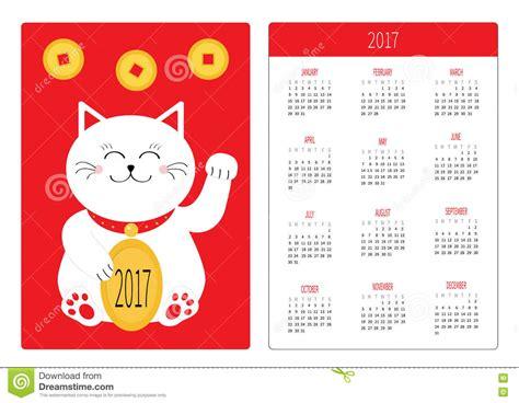 pocket calendar 2017 year week starts sunday flat design