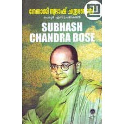 netaji biography in english netaji subhash chandra bose indulekha com