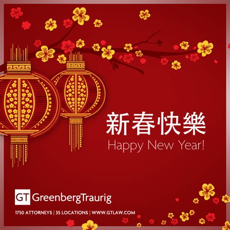 happy new year gif file wishing our asian eb 5 clients and colleagues a happy