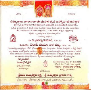 personal wedding card matter in telugu telugu wedding invitation cards free matik for