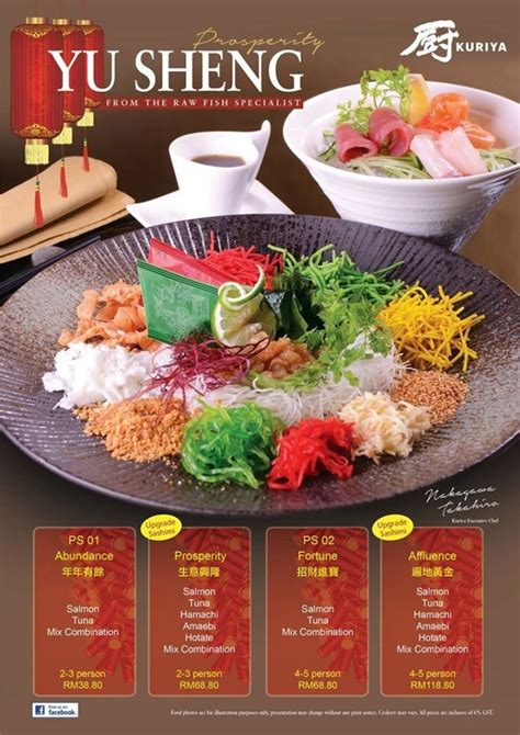 who sang my japanese yee sang for new year per my