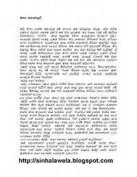 Sinhala Wal Katha Akurin  Consejos De Fotograf&237a