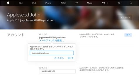 email apple support indonesia apple id を変更する apple サポート