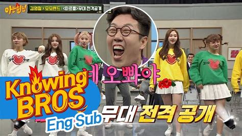 dramafire knowing brothers ep 100 videos yong cheol kim videos trailers photos videos