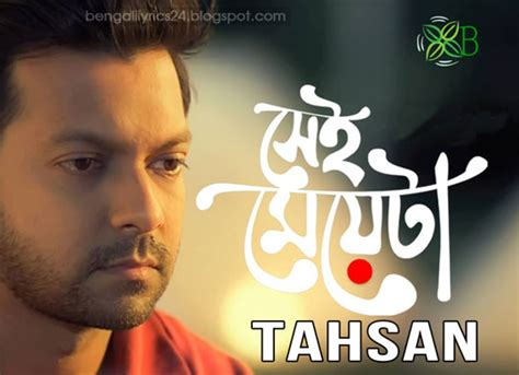shei meyeta lyrics tahsan natok theme song bengali