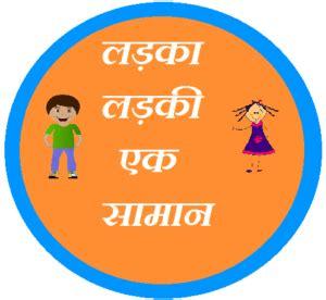 Ladka Ladki Ek Samaan Essay by Ladka Ladki Ek Saman Essay Nibandh In Paragraph Hindihunt