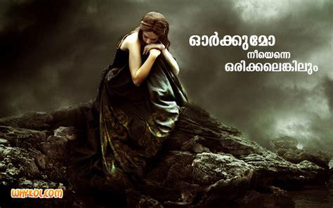sad images on love malayalam sad malayalam love quotes for girls whatsapp status