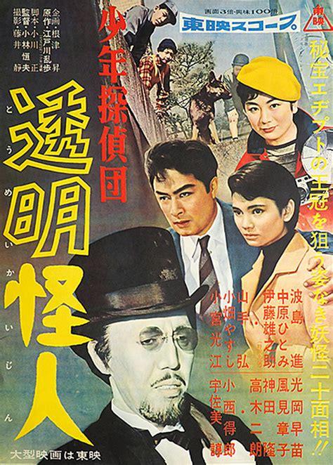 filme schauen the invisibles the boy detectives club the invisible fiend 1958