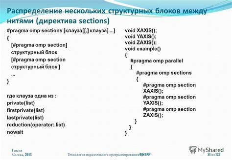 pragma omp parallel sections презентация на тему quot технология параллельного