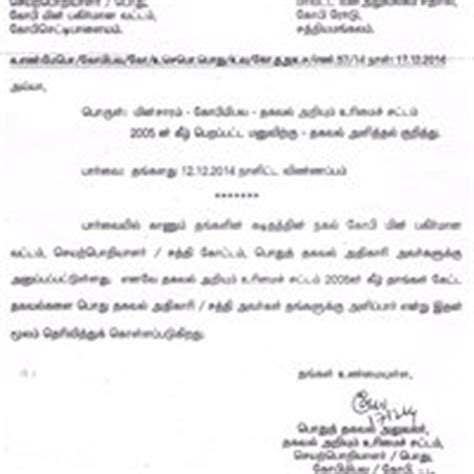 Complaint Letter Format In Tamil Tamilnadu Electricity Board Tneb Service Connection Related New Service