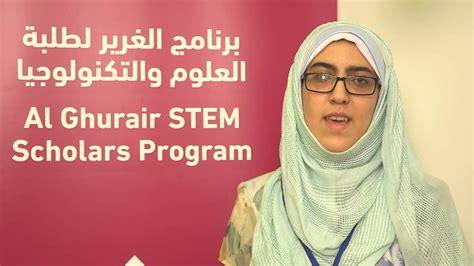 Alabama Stem Mba Program by Al Ghurair Stem Scholars Program 2018 2019 For Arab