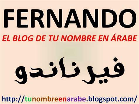 arabe mas nombres en arabe para tatuajes newhairstylesformen2014 com tu nombre en 193 rabe m 193 s nombres en arabe para tatuajes