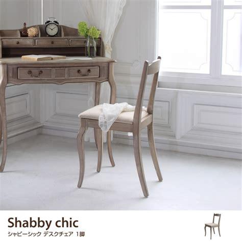 chic desk chair shabby chic desk chair チェア 家具 インテリア通販は家具350 公式