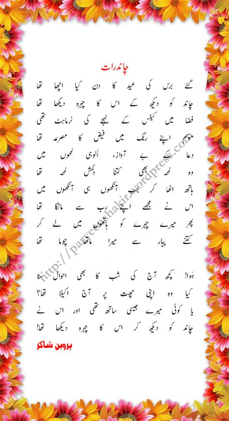 Anniversary Wishes For Parents In Urdu by Anniversary Poems For Parents In Urdu Www Pixshark