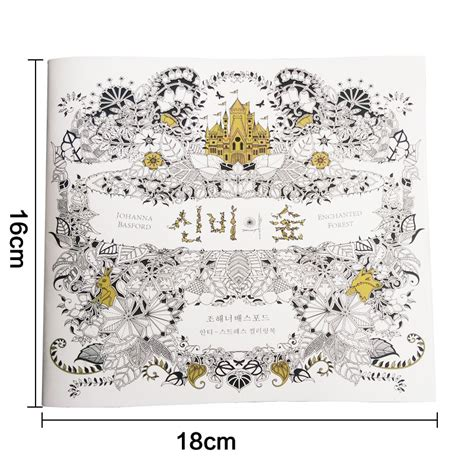 korean anti stress coloring book aliexpress buy korean 24 pages enchanted forest