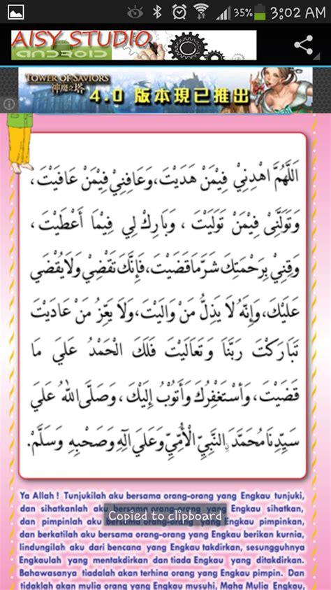 doa qunut freapp doa qunut mp3 aplikasi ini dibangunkan untuk kita semua menambahkan lagi ilmu agama