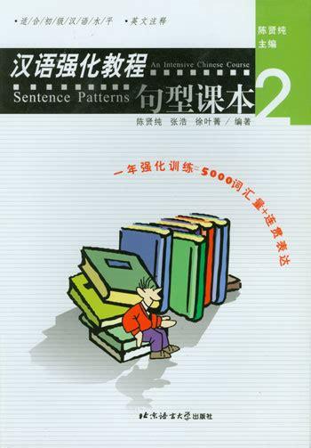 sentence patterns book an intensive chinese course sentence patterns chinese