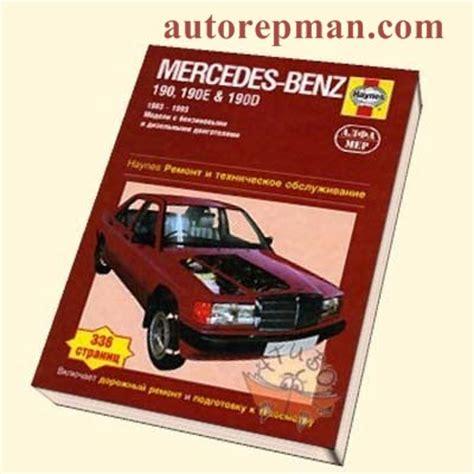 free download parts manuals 1993 mercedes benz 400e auto manual mercedes benz c280 owners manual 1993 2000 download repairmanualspro