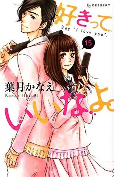 yo vol 8 books suki tte ii na yo volume 15 by kanae hazuki reviews