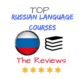reviews of top 7 russian language courses in 2016