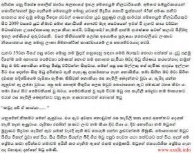 Sinhala wal katha ammai source abuse report video new sinhala wal