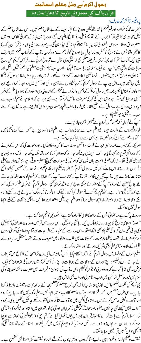 Urdu Essay On Air Pollution by Essay On Air Pollution In Urdu
