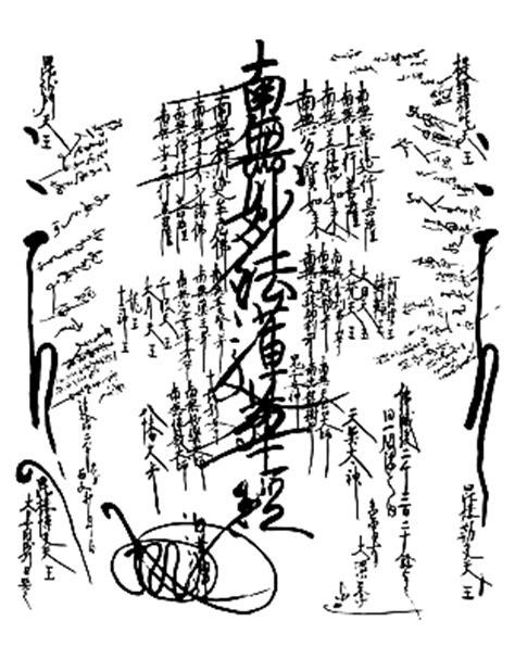 nam myoho renge kyo testo il loto e il buddismo di nichiren il vero