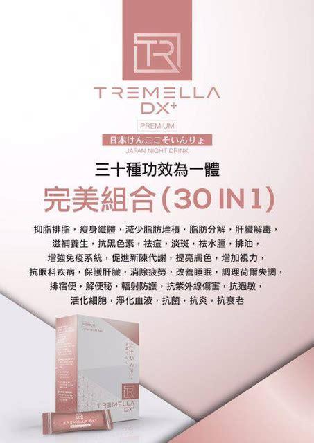 Tremella Dx buy4 free 1box 5sachet tremella dx premium 日本蔬果植物综合酵素jpan enzyme drink 11street malaysia